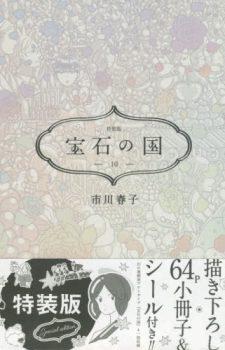 Cardcaptor-Sakura-Clear-Card-Hen-7 Weekly Manga Ranking Chart [08/30/2019]