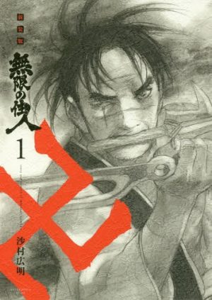 Mugen-no-junin-Blade-of-the-Immortal-New-Edition-1-300x423 Mugen no Juunin: IMMORTAL Drops New Characters, OP, and Air Date!