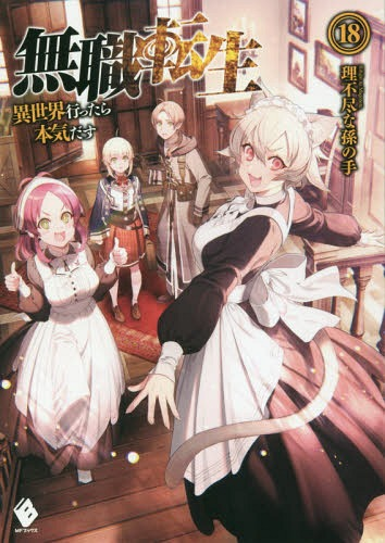 Isekai-Ojisan-Capture-1-352x500 4 Isekai Manga You Need to Know About