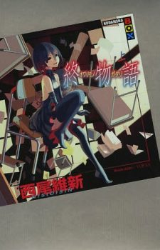 GATE-Jieitai-Kano-Chi-nite-Kaku-Tatakaeri-5 Weekly Light Novel Ranking Chart [08/20/2019]