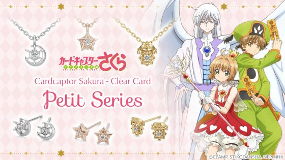 "Card-Captor-Sakura-Earrings-Necklack-Petit-Series-560x315 New Products in the Cardcaptor Sakura Accessory Line! A ""Petit Series"" of Sparkling Earrings and Necklaces!"
