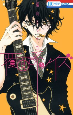 Fukumenkei Noise (Anonymous Noise) Vol. 3 Manga Review