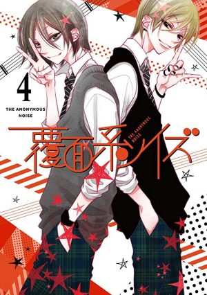 Fukumenkei Noise (Anonymous Noise) Vol. 4 Manga Review