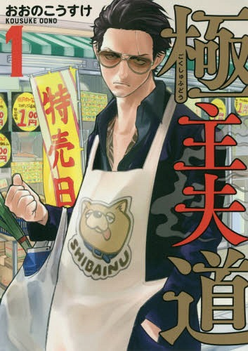 gokushufudou-The-Way-of-the-Househusband Gokushufudou (The Way of the Househusband) Anime Finally Coming in 2021! New PV, Music and Cast Announced