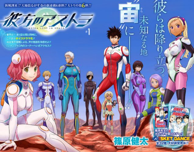 "Kanata-no-Astra-Wallpaper-637x500 Kanata no Astra (Astra Lost in Space) Review - ""The Breakfast Club Meets Star Trek: Voyager"""