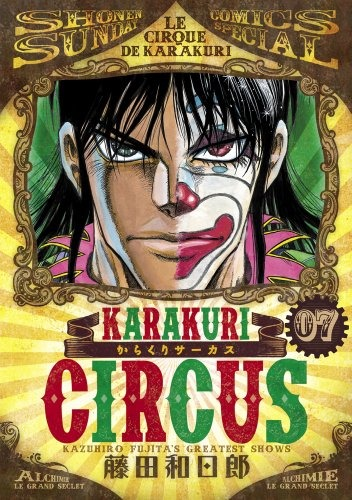 Karakuri-Circus-Wallpaper-2 [Honey's Crush Wednesday] 5 Narumi Kato Highlights – Karakuri Circus (Le Cirque de Karakuri)