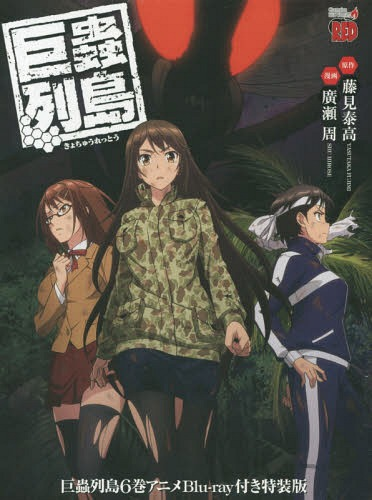 Kyomushi-Retto-6 Kyochuu Rettou (The Island of Giant Insects) To Get 2020 Theater Release