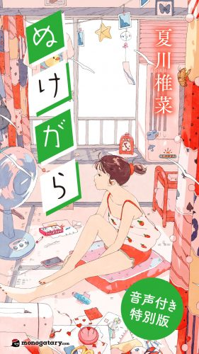 Shiina-Natsukawa-new-Novel-281x500 Famous Seiyuu Shiina Natsukawa, has Officially Began Writing her own Novel!