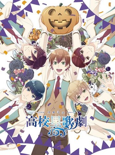 Starmyu-dvd-372x500 [Anime Culture Monday] A Brief History of Halloween in Japan