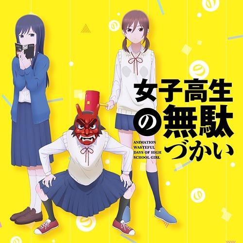 Joshikousei-no-Mudazukai-Wasteful-Days-of-High-School-Girls-Wallpaper Joshikousei no Mudazukai (Wasteful Days of High School Girl) Review - Let's Say Something Amazing Right Now!