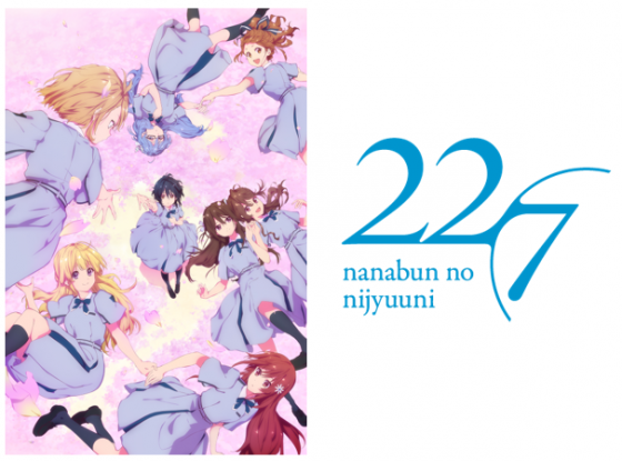 227-Nanabun-no-nijyuuni-aniplex-SS-1-560x415 Aniplex of America Brings 22/7 (nanabun no nijyuuni) Anime Series to Funimation and Crunchyroll