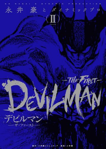 Devilman-manga-357x500 5 Best Manga Moments That the Anime Left Out