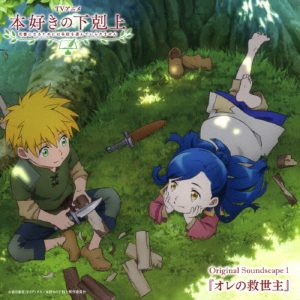 Honzuki no Gekokujou: Shisho ni Naru Tame ni wa Shudan wo Erandeiraremasen (Ascendance of a Bookworm): The Graceful Integration of Isekai Conventions (Part 1)