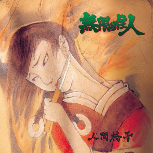 dororo-dvd-300x424 6 Anime Like Mugen no Juunin: IMMORTAL (Blade of the Immortal)  [Recommendations]
