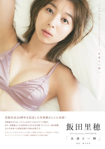 RihoIida20thAnniversary001 Japanese voice actress Riho Iida has released her photo book and held a handshake event.
