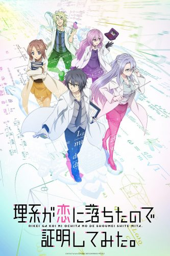 Science-Fell-in-Love_Seasonal2x3-333x500 Crunchyroll Officially Adds Six Winter Simulcast Titles to their Lineup