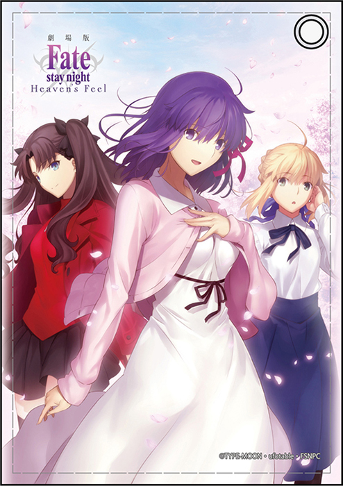 NEOGDS-255572 Fate/stay night [Heaven's Feel] Ⅲ.spring song