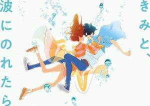 "Kimi to, Nami ni Noretara (Ride Your Wave) Review – ""An Ocean Romance with a lot of Heart"""