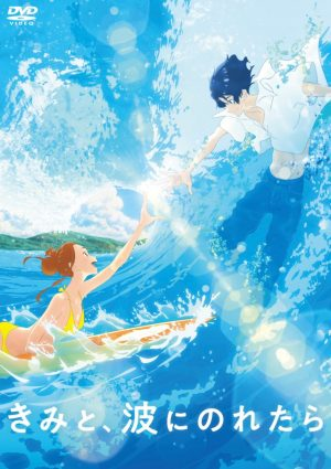 "Kimi-to-Nami-ni-Noretara-Wallpaper Kimi to, Nami ni Noretara (Ride Your Wave) Review – ""An Ocean Romance with a lot of Heart"""