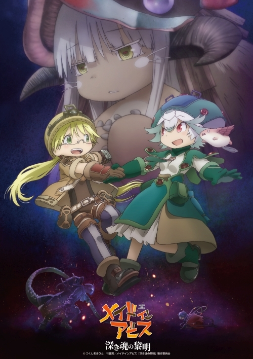 "made-in-abyss-dawn-deep-soul-870x520-560x335 Get Ready for a ""MADE IN ABYSS: Dawn of the Deep Soul"" Virtual Cinema Experience Coming Soon from Sentai!"