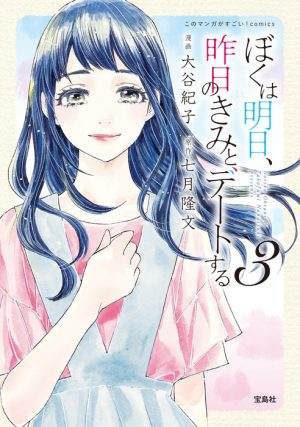 Maho-tsukai-no-deshi-ga-warau-toki-manga-2-319x500 Top 10 Manga that Remind You That Spring is Here [Best Recommendations]