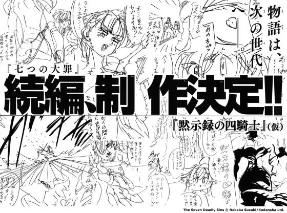 Seven-Deadly-Sins-Sequel-560x416 The Seven Deadly Sins Sequel,  'The Four Knights of the Apocalypse' Announced!