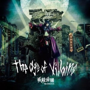 "Yousei Teikoku To Release ""the age of villains"" on March 25 — Their First New Album in 5 Years! Teaser PV Revealed!"