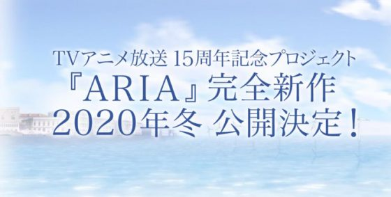 ARIA-project-anime-560x283 A Brand New 'ARIA' Anime Project Officially Announced for Winter 2020!