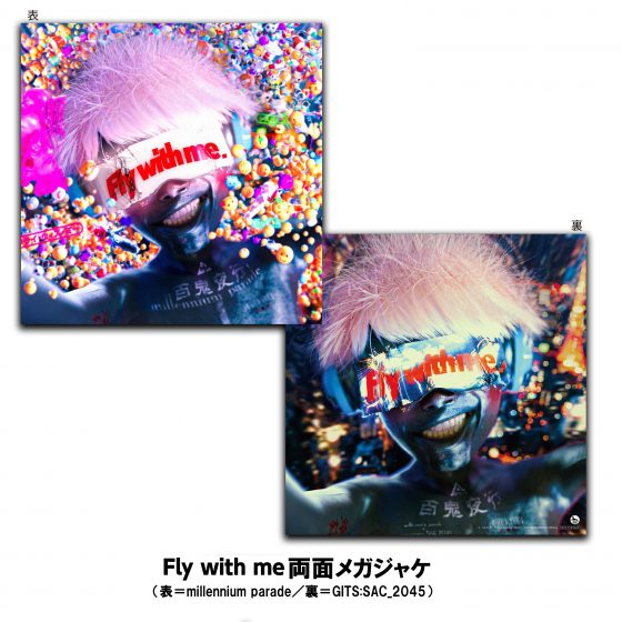 """Steve-Aoki-GITS_20200315-560x355 Ghost in the Shell: SAC_2045's """"Fly with me"""" Singles to Include  Steve Aoki Remix and Live Version"""