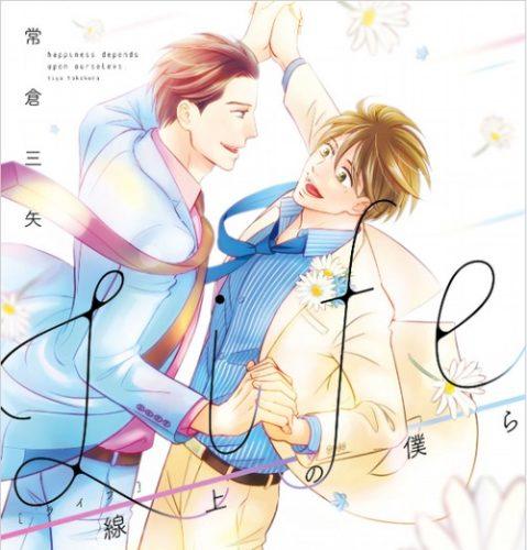 Secret-xxx-manga-Wallpaper-509x500 Top 5 BL Manga by Yaz L. [Honey's Anime Writer]