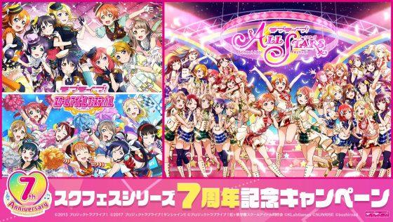 Love-Live-7th-Anniversary-560x316 Love Live! School Idol Festival Celebrates its 7th Anniversary!