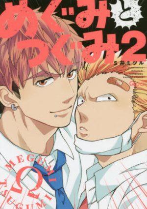 Tadaima-Okaeri-manga Top 10 Yaoi Omegaverse Manga [Best Recommendations]