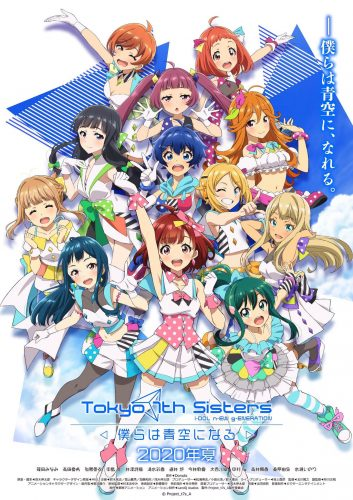 Tokyo-7th-Sisters-Idol-New-Generation-KV-353x500 Tokyo 7th Sisters! Officially Announces Anime Adaptation!