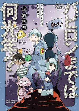 Seven Seas Licenses HOW MANY LIGHT-YEARS TO BABYLON? Manga by Douman Seiman
