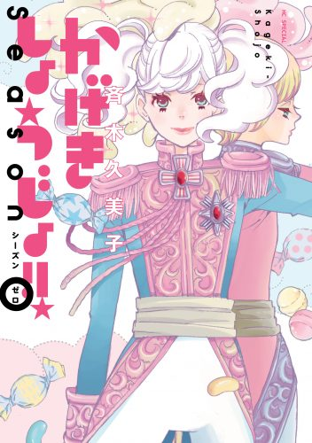 kagekishoujo-curtainrises-img-352x500 Shoujo Manga Kageki Shoujo!! The Curtain Rises, is Officially Licensed by Seven Seas!