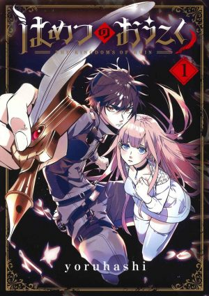 Science and Magic Clash in Seven Seas License of THE KINGDOMS OF RUIN Manga Series