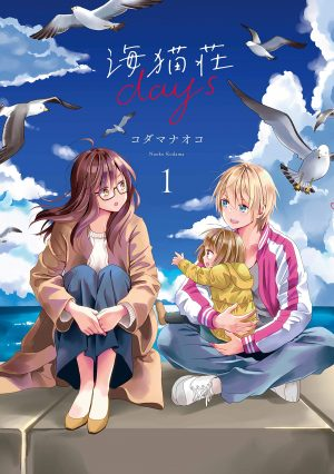 DAYS OF LOVE AT SEAGULL VILLA Yuri Manga Series Soars the Seven Seas with an Official Licensing!