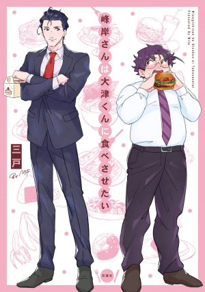 Dig In with Seven Seas License of MANLY APPETITES: MINEGISHI LOVES OTSU Boys' Love Manga Series