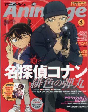 Did You Know? Popular Magazine Animage Launched its First Issue on This Day!