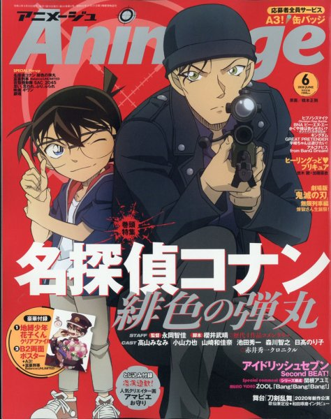 Animage-SS-1 Did You Know? Popular Magazine Animage Launched its First Issue on This Day!