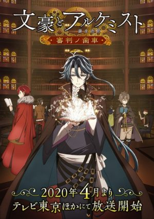 6 Anime Like Bungou to Alchemist: Shinpan no Haguruma (Bungo and Alchemist: Gears of Judgment) [Recommendations]
