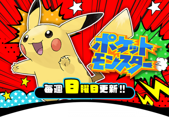 CoroCoro-Comics-Pikachu-560x389 Did You Know? CoroCoro Comics Released Its 1st Volume on This Day May 15th!