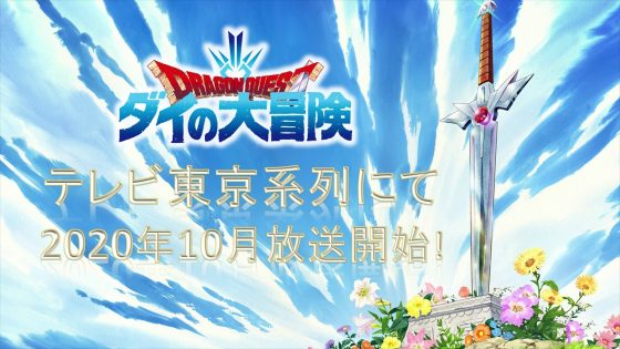 Dragon-Quest-Dai-no-Bouken-KV-560x315 New Dragon Quest Anime + Game Announced! Additional Details Revealed!