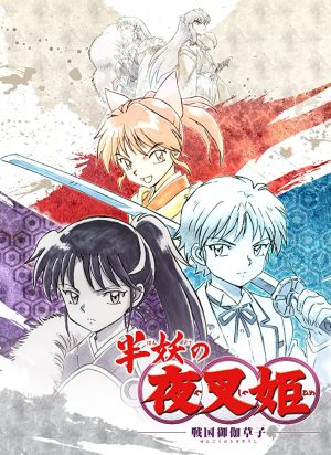 Inuyasha-wallpaper-670x500 All About Feudal Demons: Exploring Yokai in the World of InuYasha and YashaHime