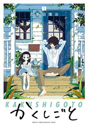 Kakushigoto-dvd-410x500 Kakushigoto May Be About an Ecchi Mangaka But It's Not What You'd Think!
