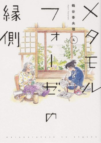 Metamorphose-no-Engawa-manga-352x500 Metamorphose no Engawa: BL Brings Us Fujoshi Together, No Matter Your Age