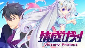 Visual Novel Victory Project releasing on May 15th!