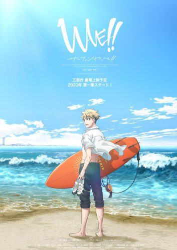 Wave-Surfin-Yappe-KV-353x500 Time to Go Surfing! New Anime Trilogy for 'Wave' Announced!