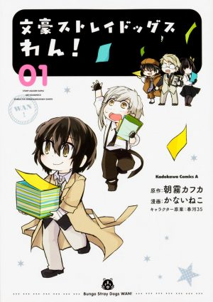 "Bungou Stray Dogs' Official Spin-Off Comic ""Bungou Stray Dogs WAN!"" TV Anime Announced!"