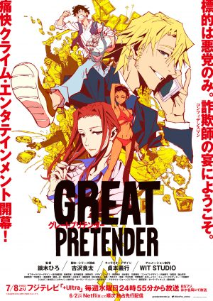 GREAT-PRETENDER-dvd-300x424 6 Anime Like Great Pretender [Recommendations]